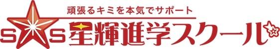 【小松市の塾】星輝進学スクール